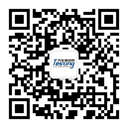 微信公众号(汽车测试网)