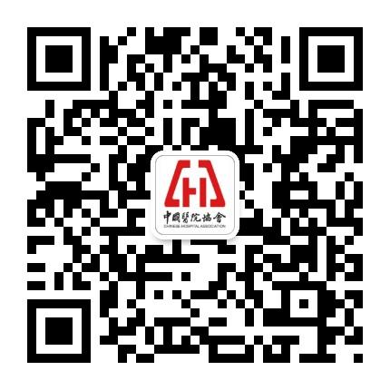 中国医院协会