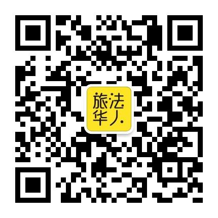 旅法华人战报-微信二维码