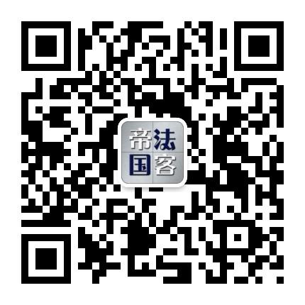 法客帝国微信二维码