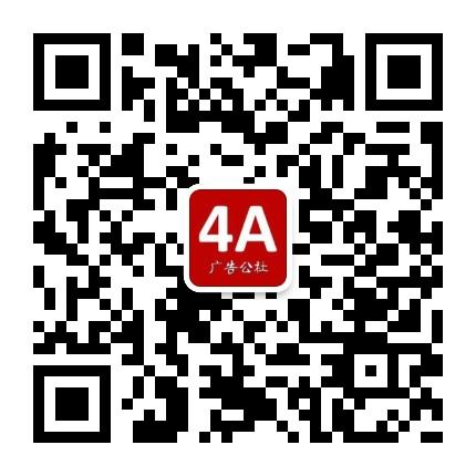 4A广告公社