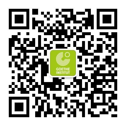 北京德国文化中心歌德学院