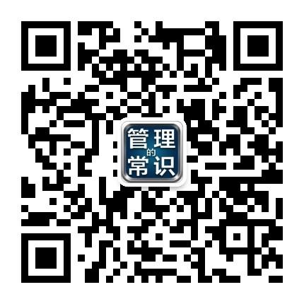 管理的常识微信二维码