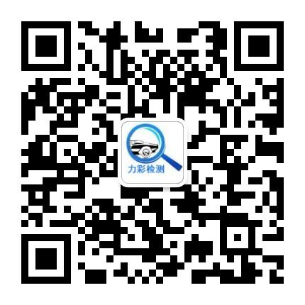 力彩机动车检测-微信二维码