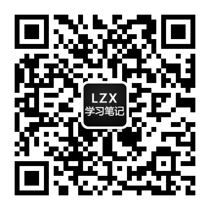 LZX的学习笔记的微信公众号