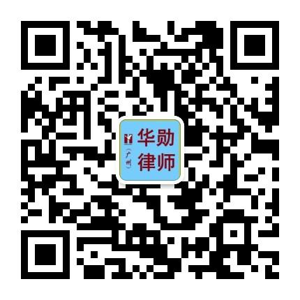 广州华勋律师事务所