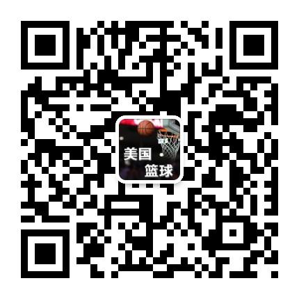 美国篮球-微信二维码