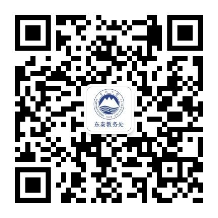 东北大学秦皇岛分校教务处