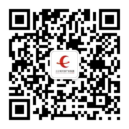 云计算开源产业联盟