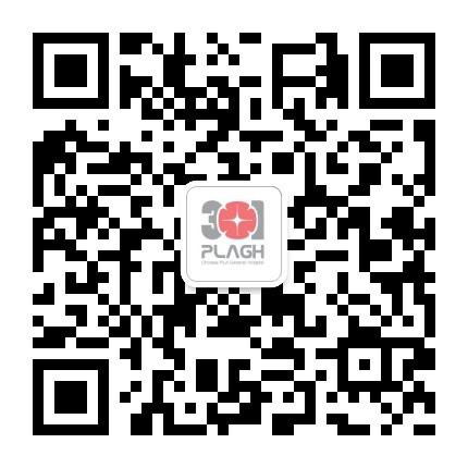 解放军总医院 301医院