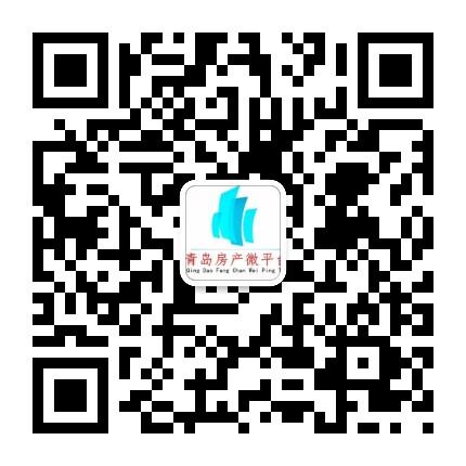 青岛房产微平台