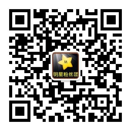 明星粉丝团微信公众号二维码