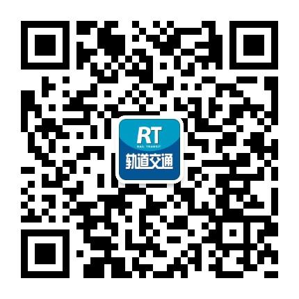 RT轨道交通