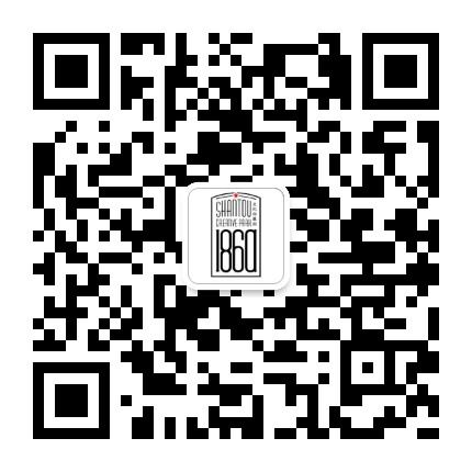 汕头市1860文化创意园