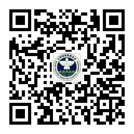 山西禁毒-微信二维码