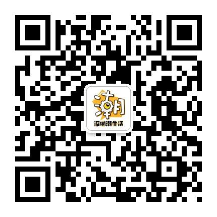 深圳潮生活微信公众号