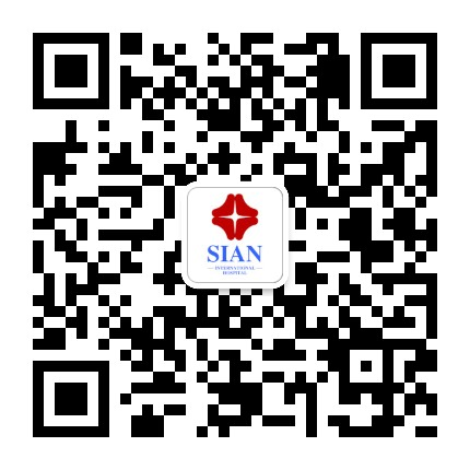 新安国际医院
