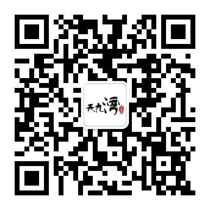 天九湾贸易金融