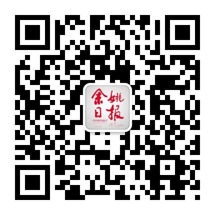 余姚日报微信二维码
