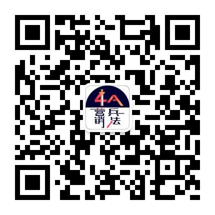 4A营销兵法