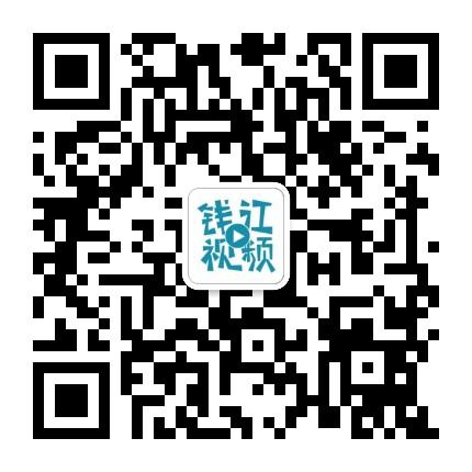 钱江台-微信二维码