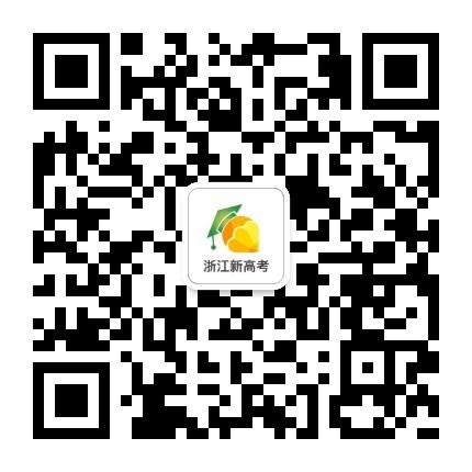 浙江新高考公众号二维码