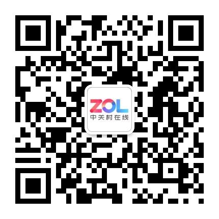 ZOL中关村在线