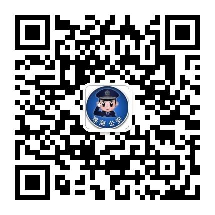 珠海公安-微信二维码