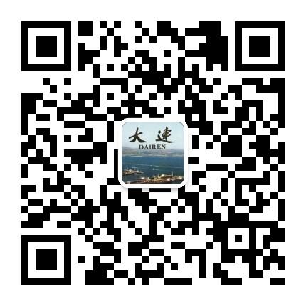 大连本地群-微信二维码