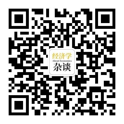 经济学杂谈-微信二维码