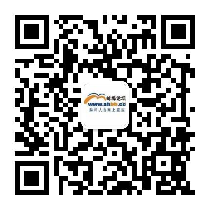 蚌埠论坛-微信二维码