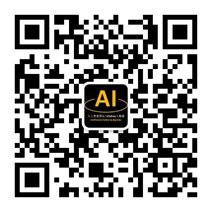 人工智能算法与Python大数据