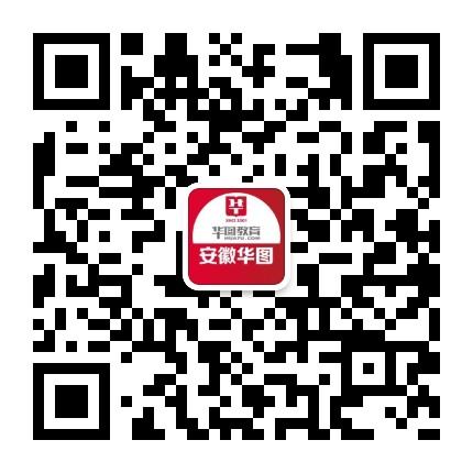 安徽华图教育