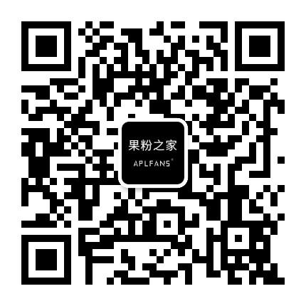 果粉之家微信公众号二维码