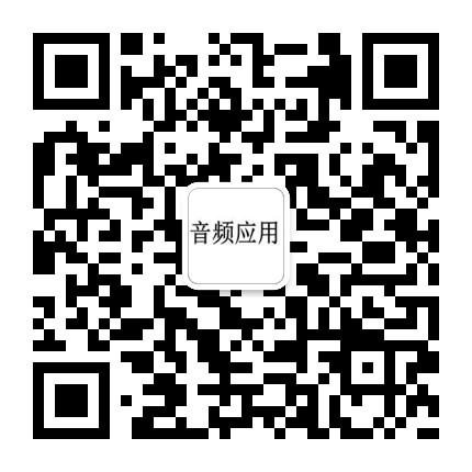 音频应用-微信二维码