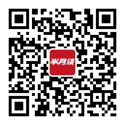 半月谈的yabo 官方app公众号二维码