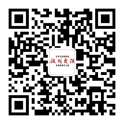 报刊文摘微信二维码