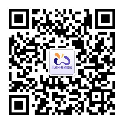 北京小升初论坛