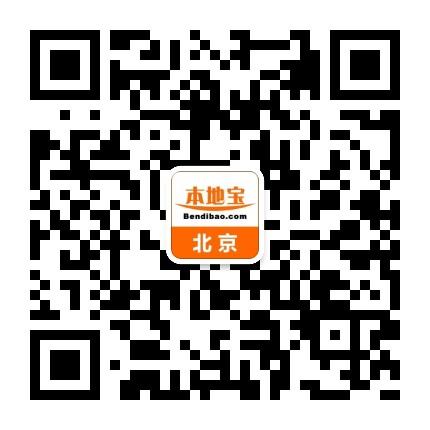 北京本地宝-微信二维码