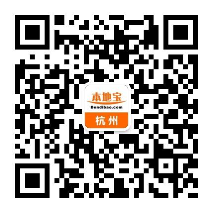 杭州本地寶
