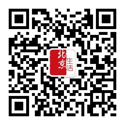 北京生活美食