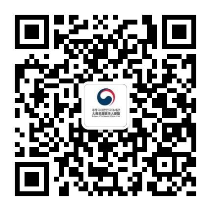 韩国驻华大使馆