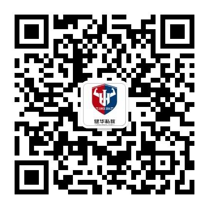 健华健身教练培训基地-微信二维码
