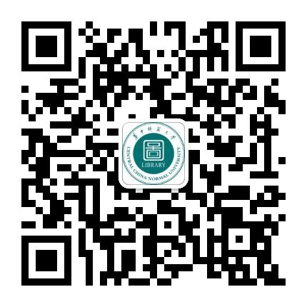 华中师范大学图书馆