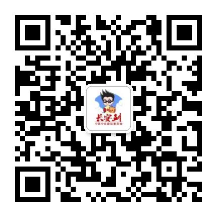 中央政法委长安剑微信公众号二维码