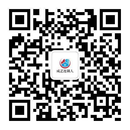 微信公众号 成艺连锁人 chengyiliansuoren