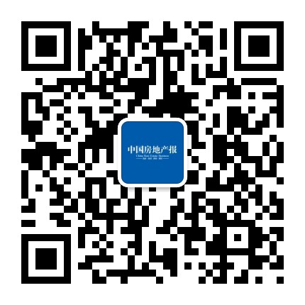 中國房地產報
