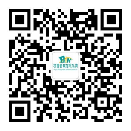 项目管理信息化网