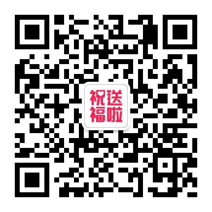 中国祝福网小程序