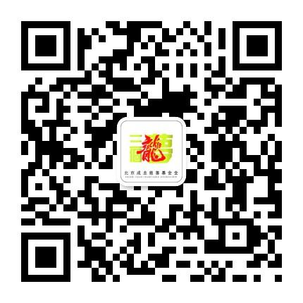 北京成龙慈善基金会